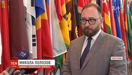 Міжнародний трибунал з морського права зобов'язав РФ негайно відпустити полонених моряків