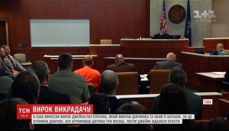 Отримав довічне: суд визнав винним американця у викраденні дитини та убивстві її батьків