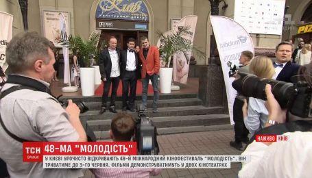 """Міжнародний кінофестиваль """"Молодість"""" урочисто відкривають у Києві"""
