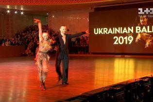 """""""Український бал 2019"""", або легенди бальних танців на паркеті"""