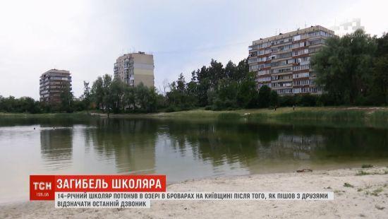 Поліція Київщини вважає загибель школяра у Броварах нещасним випадком