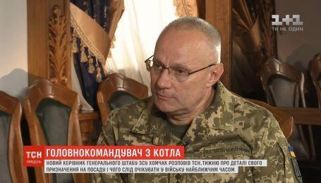 Новий керівник Генштабу ЗСУ розповів, чого слід очікувати у війську найближчим часом