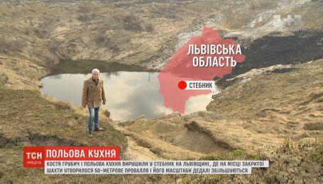 """""""Полевая кухня"""" отправилась в село на Львовщине, где на месте закрытой шахты образовалось глубокая пропасть"""