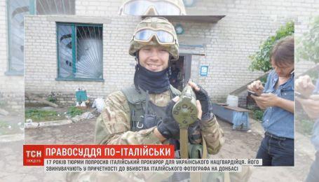 Суд над Маркивым: история нацгвардейца, которого обвинили в убийстве итальянца на Донбассе