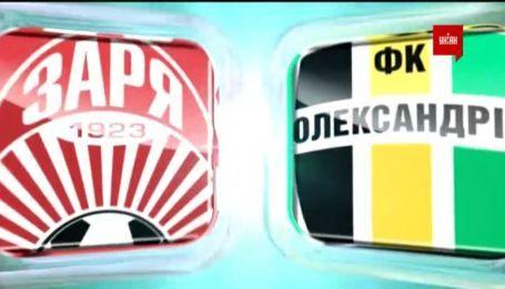 Заря - Александрия - 3:1. Обзор матча