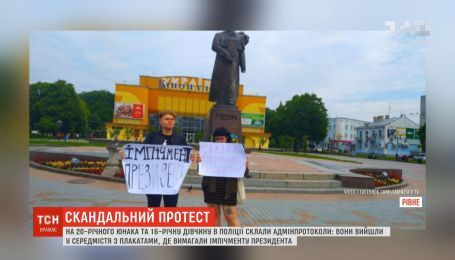 В Ровно полиция задержала двух подростков, которые с плакатами требовали импичмента президента