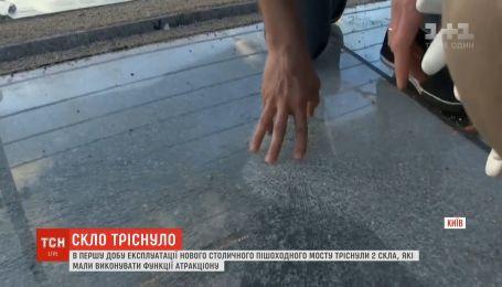 На новом пешеходном мосту в Киеве основное стекло осталось невредимым