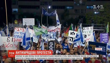 У Тель-Авіві десятки тисяч людей вимагали від прем'єра припинити коригувати закони під свої інтереси