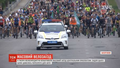 У Запоріжжі чотири тисячі велосипедистів влаштували заїзд центральним проспектом