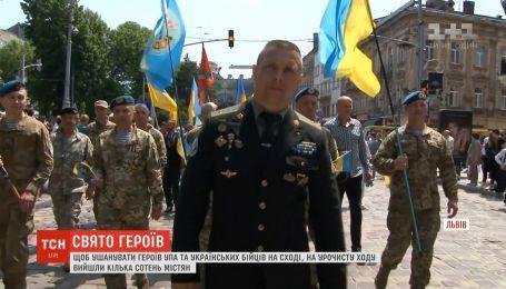 Во Львове традиционно отметили праздник героев