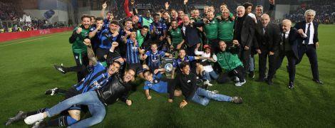 """""""Аталанта"""" у Лізі чемпіонів. Хто з Італії зіграє у єврокубках"""
