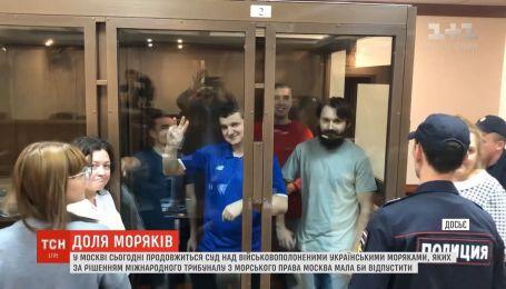 Москва продовжує судилище над українськими моряками, попри рішення трибуналу ООН