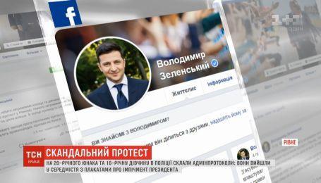 Зеленский призвал МВД не трогать протестующих, если они не нарушают порядок