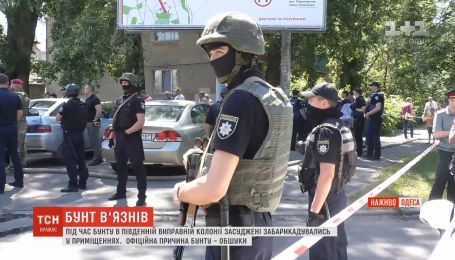 Бунт в одеській колонії: інформація про втечу ув'язнених виявилась хибною