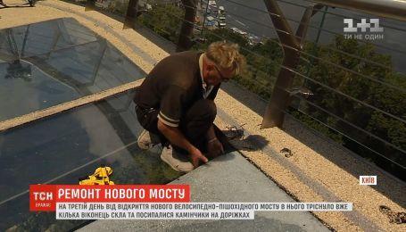 На новом киевском мосту через двое суток треснуло уже три стеклянных покрытия