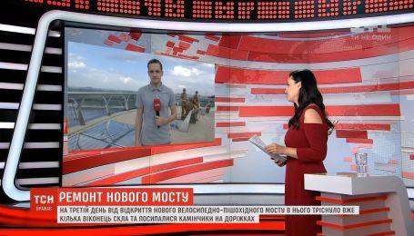 В Киеве на новом пешеходном мосту восстановили разбитые стеклянные поверхности