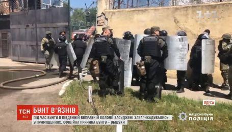 Во время бунта в одесской колонии пострадали четверо работников учреждения