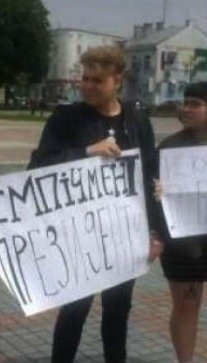 Активістам, які вийшли з плакатами про імпічмент президента в Рівному, загрожує штраф