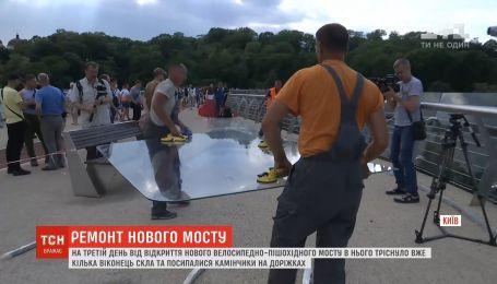Пошкоджене скло на новому мосту у Києві відновили