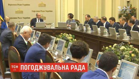 Представник президента у ВР взяв участь у погоджувальній раді