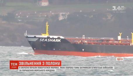 В Україну почали повертатися моряки із затриманого в Єгипті танкера