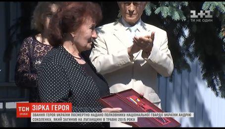Нацгвардейцу Андрею Соколенко посмертно присвоено звание Героя Украины