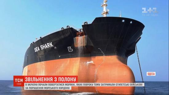 Усі українські моряки із судна Sea Shark вже покинули базу ВМС Єгипту і готуються до повернення – МЗС