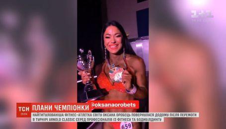 Украинка Оксана Оробец вернулась домой после победы в мировом фитнес-турнире