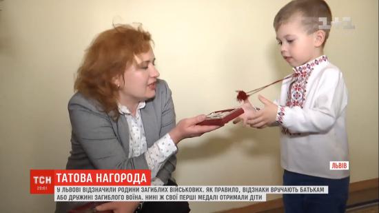 """""""Нагороди за подвиги тата"""". У Львові відзначили родини загиблих військових"""
