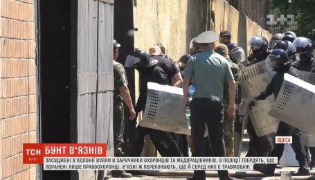 Семь работников одесской колонии получили травмы после бунта заключенных