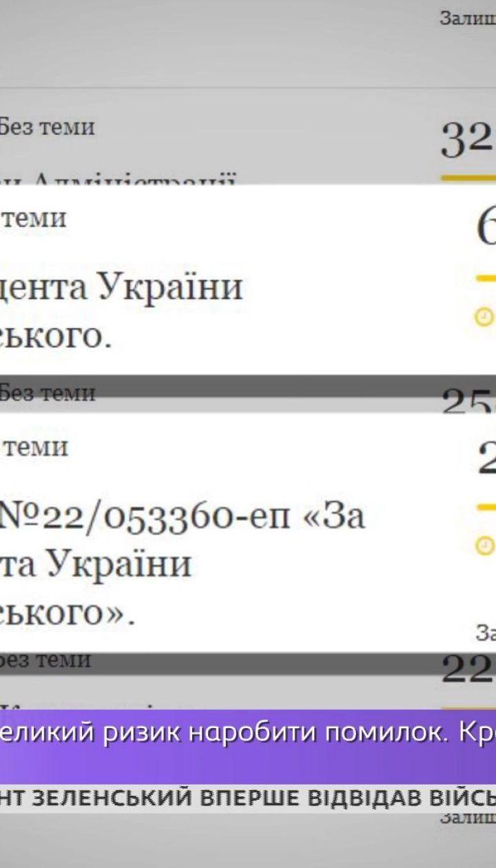 Механизм действия петицийв Украине и Европе