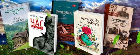 5 нових українських книжок, які зроблять ваше літо