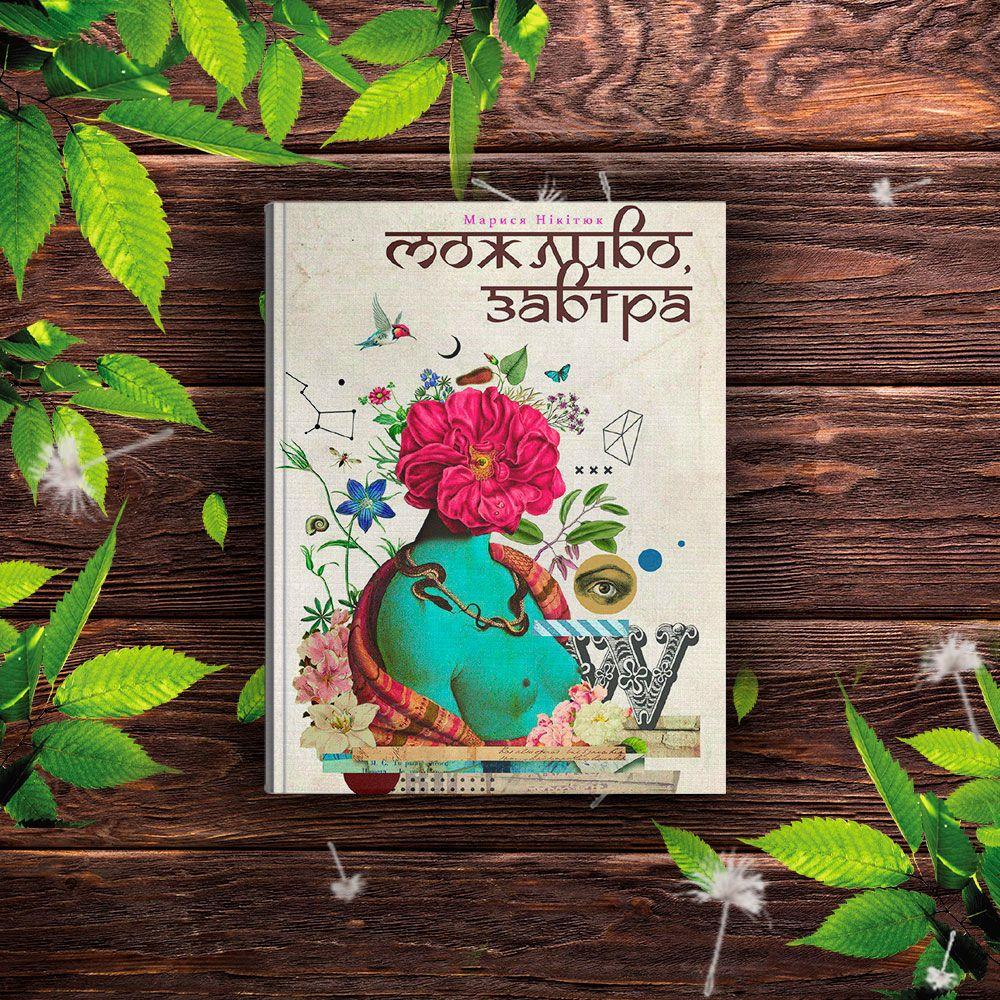 Книжки на літо, для блогів_4
