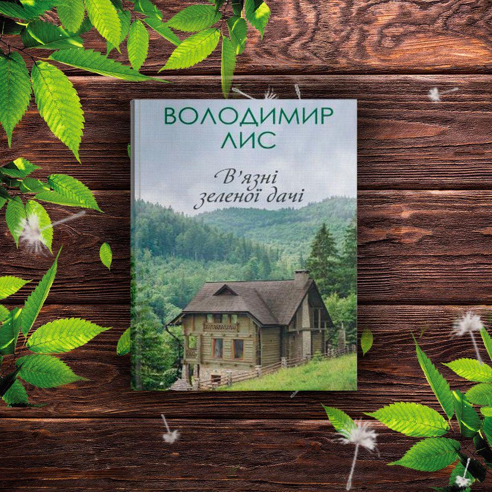 Книжки на літо, для блогів_2