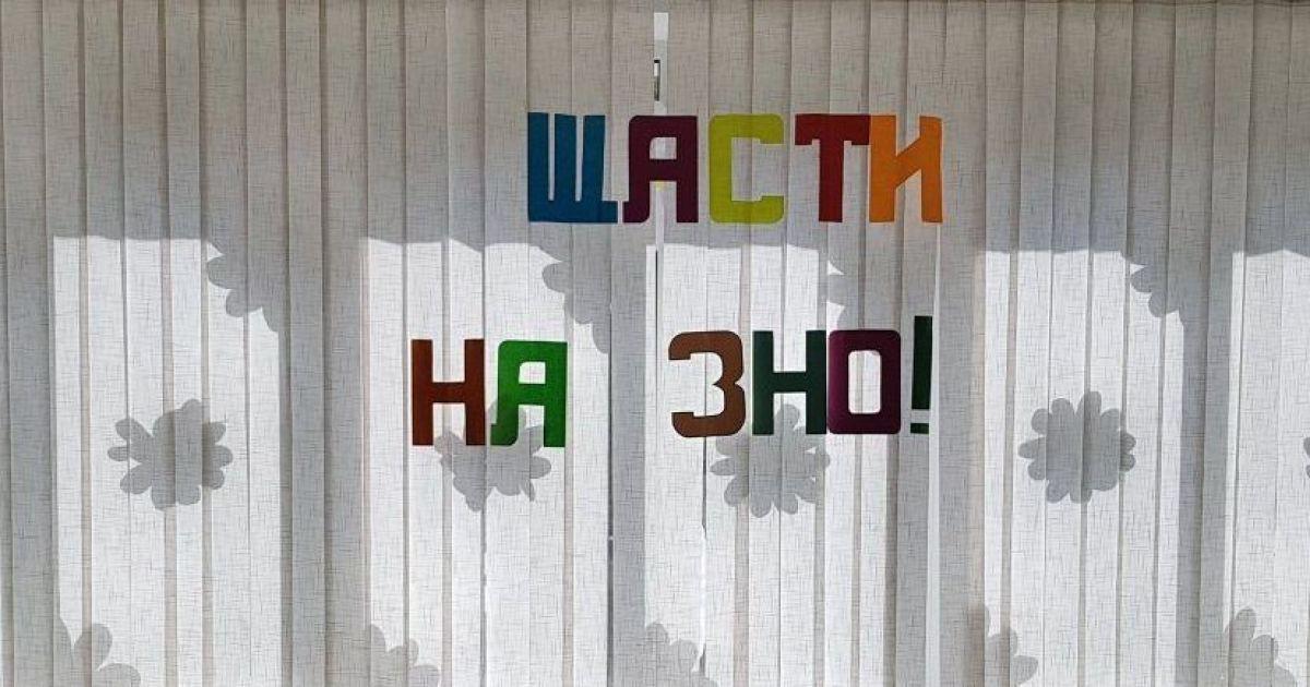 """В Украине финишировало ВНО. Каждый седьмой абитуриент его провалил и теперь будет """"гулять"""" еще год"""