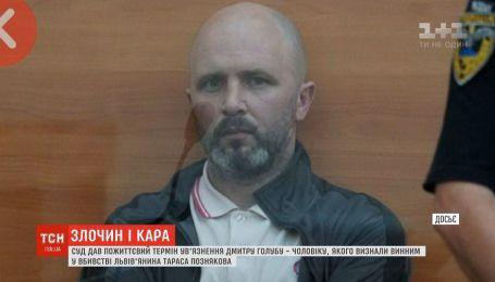 Суд довічно ув'язнив чоловіка, який викрав та вбив Тараса Познякова