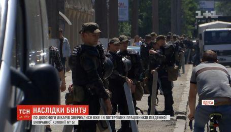 Зросла кількість потерпілих під час бунту в одеській колонії