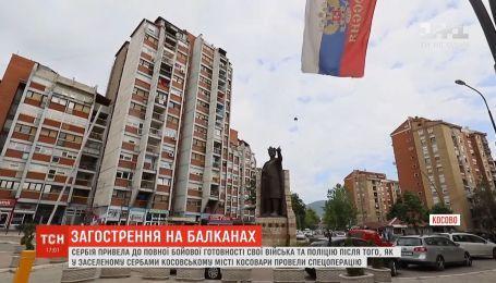 Сербия привела в полную боевую готовность войска и полицию