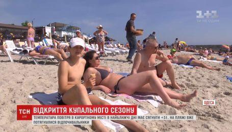 Одесситы открыли купальный сезон