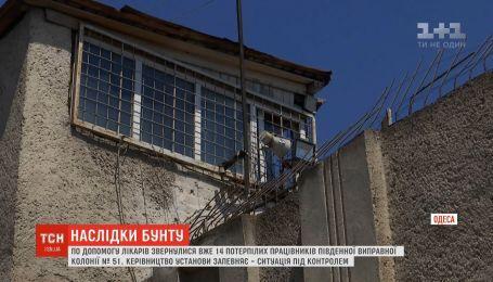 Одесскую колонию, где накануне произошел бунт заключенных, расформируют