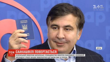 Саакашвили беспрепятственно может прилететь в Киев