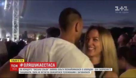 """Киевлянка ищет парня, с которым познакомилась на концерте """"Океана Эльзы"""""""
