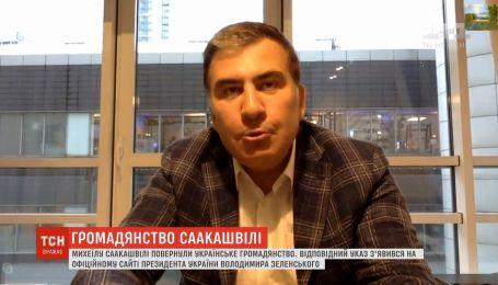 Меньше, чем за сутки Михеил Саакашвили снова будет в Украине