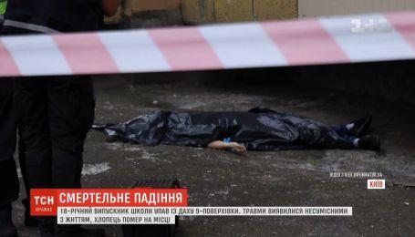 В спальном районе Киева 18-летний парень упал с крыши 9-этажки
