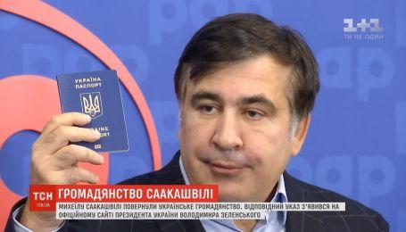 К вечеру Саакашвили прибудет в Украину