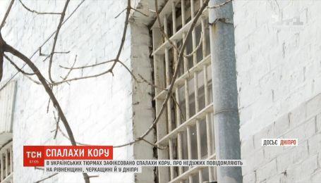 В українських тюрмах зафіксовано спалахи кору