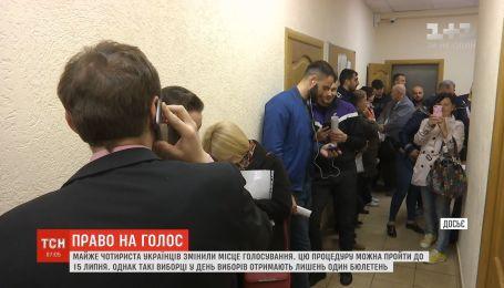 Майже 400 українців змінили місце голосування перед виборами у ВР
