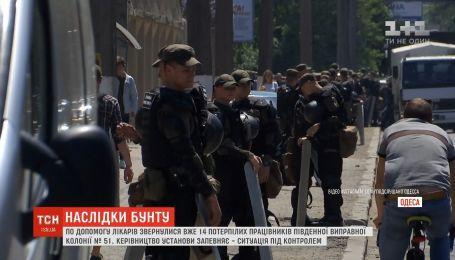 Минюст решил расформировать одесскую колонию, где взбунтовались заключенные
