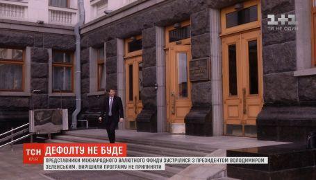 Представники МВФ зустрілися з Володимиром Зеленським