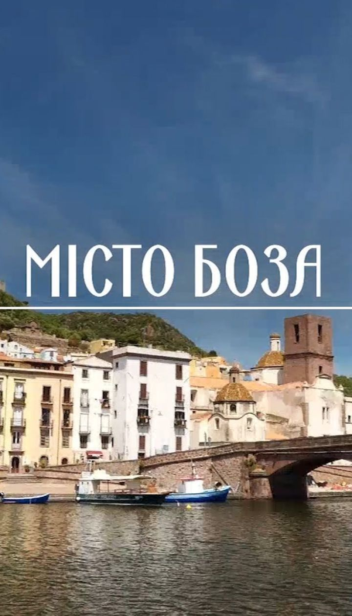 Мой путеводитель. Сардиния - цветной лабиринт города Боза и самое вкусное мороженое